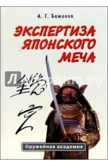 Баженов Андрей Экспертиза японского меча