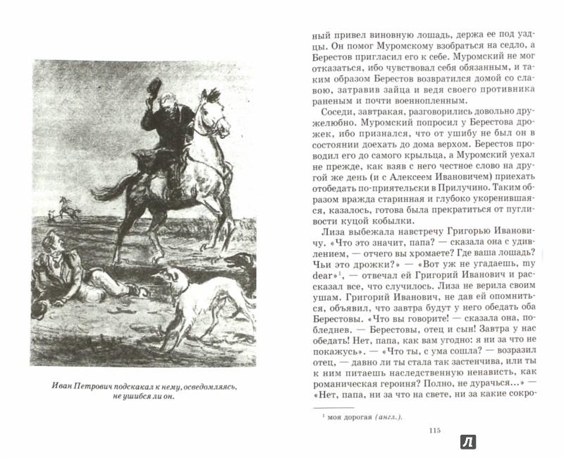 Иллюстрация 1 из 29 для Повести Белкина. Пиковая дама - Александр Пушкин   Лабиринт - книги. Источник: Лабиринт