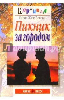 Жанабекова Елена Пикник за городом
