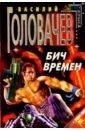 Головачев Василий Васильевич Бич времен: Фантастический роман