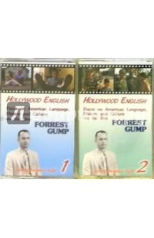 А/к. Hollywood English. Forrest Gump (2 штуки)