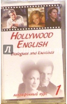 А/к. Hollywood English. Dialogues and Exercises (3 штуки)