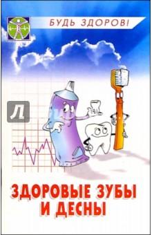 Мангасарян М.Ш. Здоровые зубы и десны