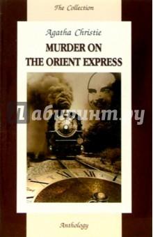 Кристи Агата Убийство в Восточном экспрессе / Murder On The Orient Express (на англ. языке)