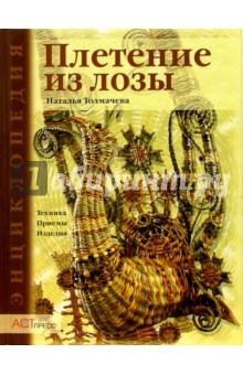 Толмачева Наталья Плетение из лозы: Техника. Приемы. Изделия