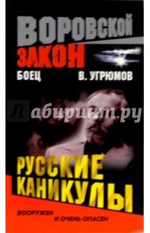 Угрюмов Владимир Боец. Русские каникулы: Роман-боевик