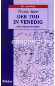 Смерть в Венеции и другие новеллы: Книга для чтения на немецком языке