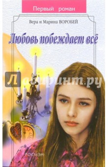Сестры Воробей Любовь побеждает все: Роман