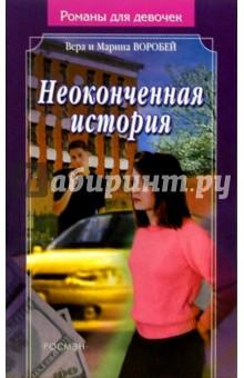 Сестры Воробей Неоконченная история: Роман