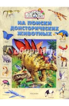 Бингэм Джейн На поиски доисторических животных