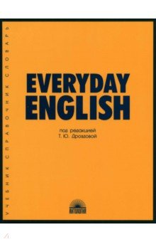 Everyday English: Учебное
