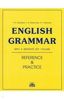 English Grammar. Reference and Practice: Учебное пособие