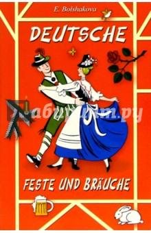 Deutsche Feste und Brauche: Учебное пособие для изучающих немецкий язык. - 2-е издание