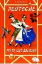 Большакова Эльвира Николаевна Deutsche Feste und Brauche