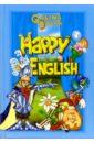 Happy English (Английский для  ...