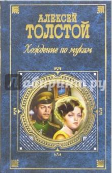 Толстой Алексей Николаевич Хождение по мукам: Роман в 3-х книгах