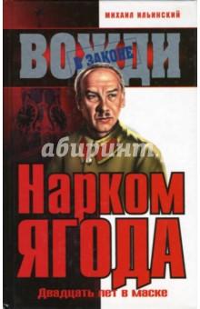 Ильинский Михаил Нарком Ягода. Двадцать лет в маске