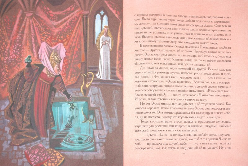 Иллюстрация 1 из 65 для Большая книга лучших сказок Г.Х. Андерсена - Ханс Андерсен | Лабиринт - книги. Источник: Лабиринт