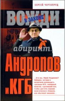 Андропов и КГБ