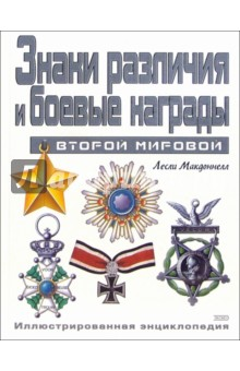 Знаки различия и боевые награды Второй мировой. Иллюстрированная энциклопедия