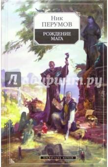 """Перумов Ник Рождение мага: Цикл """"Хранитель мечей"""". Книга первая"""