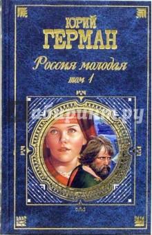 Герман Юрий Павлович Россия молодая 20 век: В 2 томах