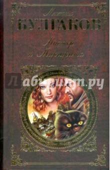 Булгаков Михаил Афанасьевич Мастер и Маргарита