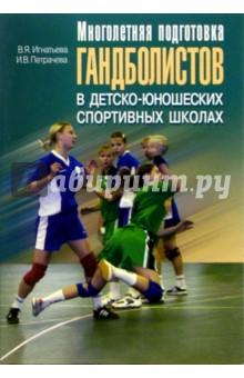 Многолетняя подготовка гандболистов в ДЮСШ: Методическое пособие