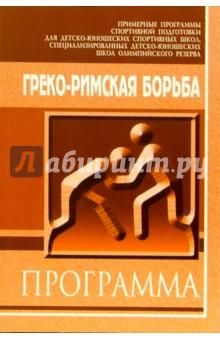 Греко-римская борьба: Примерная программа спортивной подготовки для ДЮСШ, СДЮШОР