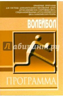Волейбол: Примерная программа для системы доп. образования детей: ДЮСШ, СДЮШОР