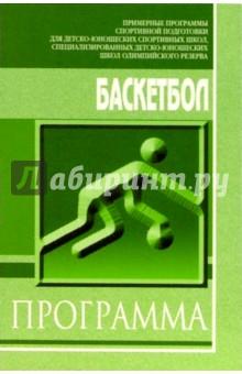 Баскетбол: Примерная программа для системы дополнительного образования детей: ДЮСШ, СДЮШОР