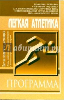Легкая атлетика: Бег на короткие дистанции: Примерная программа спортивной подготки ДЮСШ и СДЮШОР