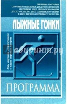 Лыжные гонки. Примерная программа спортивной подготовки для СДЮШОР и школ ВСМ: Этапы СС и ВСМ