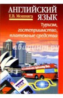 Английский язык: туризм, гостеприимство, платежные средства: Учебн. пособие. - 3-е изд., стереотип