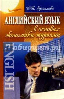 Английский язык в основах экономики туризма: Учебное пособие