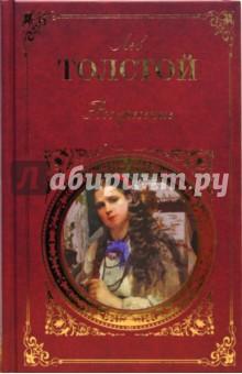 Толстой Лев Николаевич Воскресение