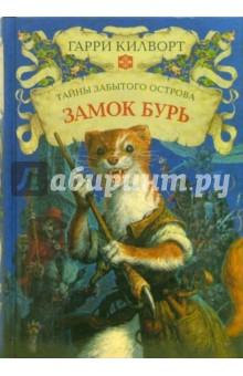 Килворт Гарри Замок Бурь: Роман