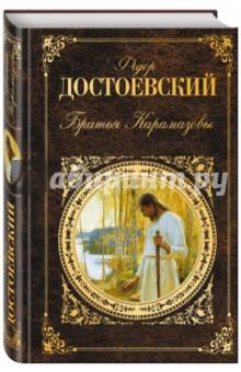 Достоевский Федор Михайлович Братья Карамазовы