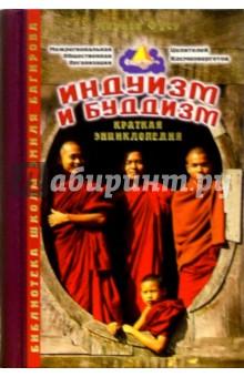 Индуизм и буддизм. Альманах