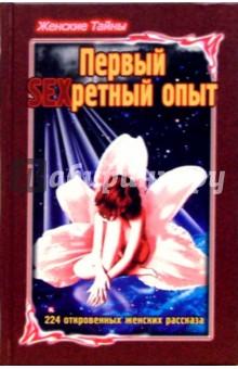Морозов Н. Женские тайны. Первый SEXретный опыт