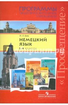 Немецкий язык. 5 - 9 классы. Программы общеобразовательных учреждений