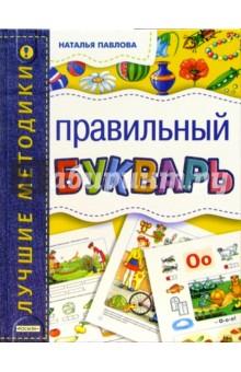 Павлова Наталья Николаевна Правильный букварь