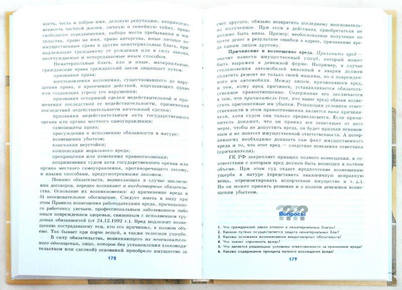 Иллюстрация 1 из 9 для Право. 10-11 классы. Учебник для общеобразовательных учреждений - Анатолий Никитин   Лабиринт - книги. Источник: Лабиринт