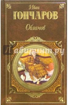Гончаров Иван Александрович Обломов: Роман в четырех частях