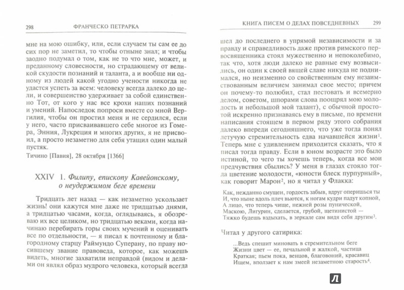 Иллюстрация 1 из 7 для Письма - Франческо Петрарка | Лабиринт - книги. Источник: Лабиринт