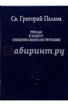 Св. Григорий Палама Триады в защиту священно-безмолвствующих
