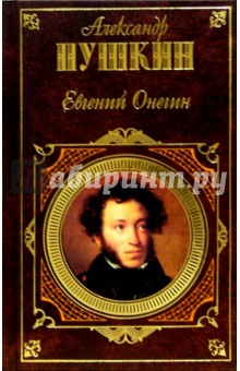 Пушкин Александр Сергеевич Евгений Онегин: роман в стихах. Проза