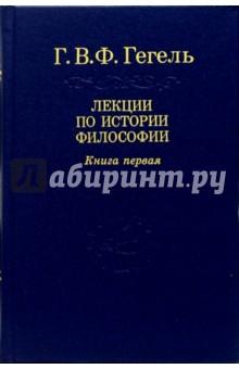Лекции по истории философии. В 3-х книгах. Книга первая