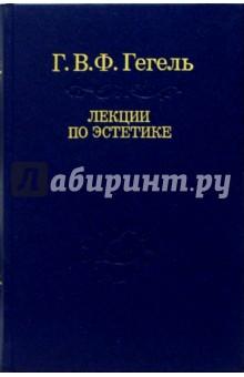 Лекции по эстетике. В 2-х томах. Том 1
