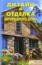 Михеенкова О.В., Рычкова Ю. В., Матвеева В. В. Современный дизайн и отделка загородного дома